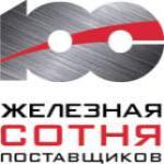 100  Лауреат премии «Железная сотня поставщиков»